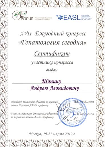 """Шонин А.Л. Сертификат конгресса """"Гепатология сегодня"""""""