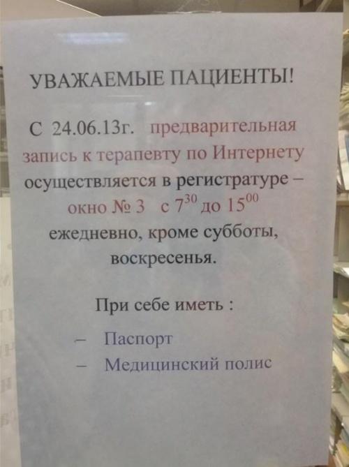 zapis_internet