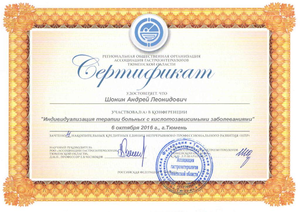 certifivate_06_10_2016