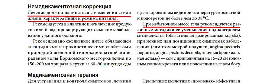 Немедикаментозная коррекция ГЭРБ